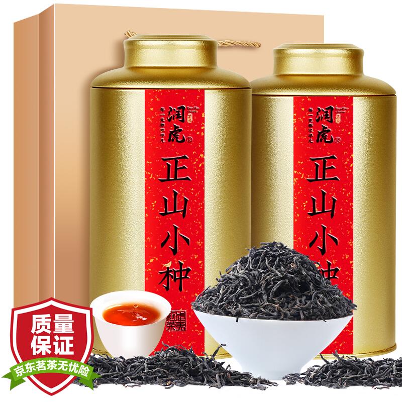 润虎 红茶茶叶正山小种500g(250g*2罐)茶叶礼盒装红茶金骏眉聚茶罐装散装