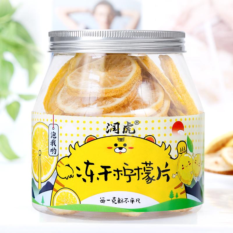 润虎 花茶 柠檬片 蜂蜜冻干柠檬干片泡水花草茶水果茶柠檬茶叶 150g