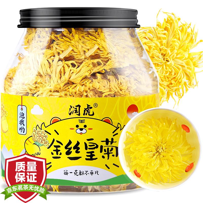 润虎 茶叶 花草茶 金丝皇菊约80朵 一朵一杯泡水喝的胎菊凉茶 黄菊菊花茶45g