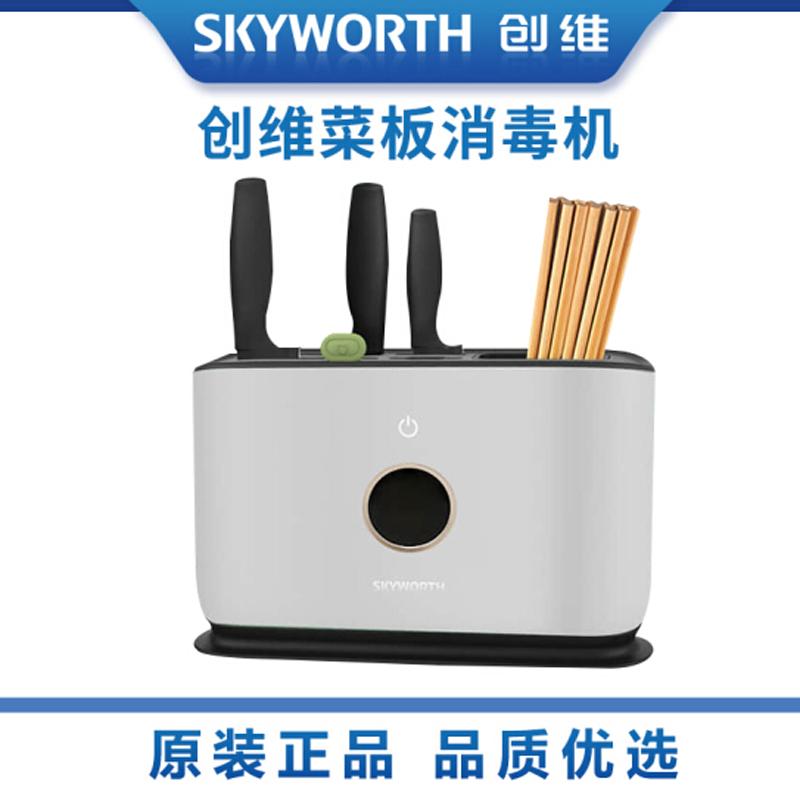 创维家用刀具消毒机筷子砧板紫外线烘干机厨房保洁机