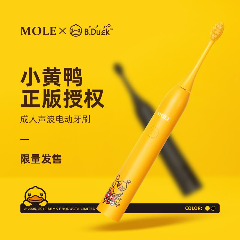 MOLE-小黄鸭联名版电动牙刷 M7   黄色星型款
